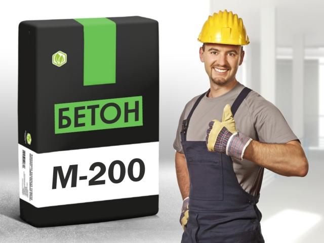 Бетон М-200 – это самый востребованный материал в сфере частного строительства.