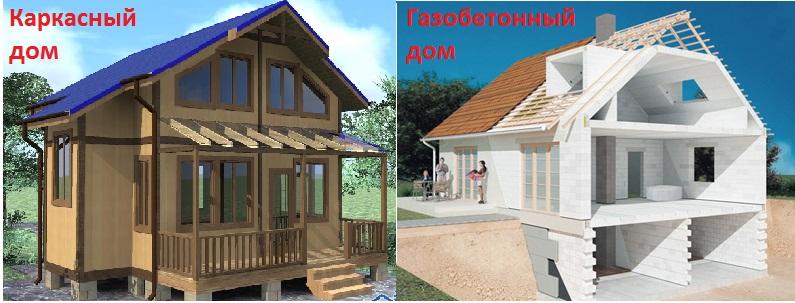 На сегодняшний день стало популярным строить каркасные и газобетонные дома. Оба варианта хороши.