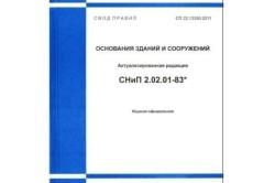 СНИП 2.02.01-83