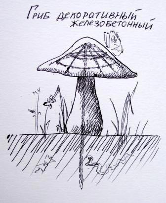 Схема установки железобетонного гриба