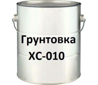 Купить грунтовку хс-010