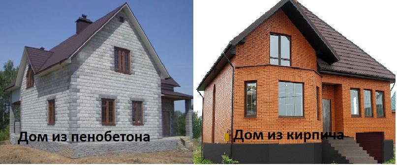 Наиболее популярными для строительства домов на сегодняшний день считаются кирпич и пенобетон. Они хорошо держат тепло и являются прочными.