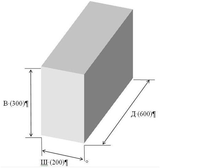 600 300 200 сколько в кубе